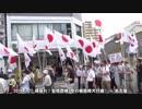 2018.05.27 頑張れ!安倍政権 草の根国民大行進! in 名古屋