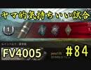 【WoT】ヤマ的気持ちがいい試合 #84 FV4005 【後付け実況】