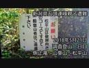 新潟県五頭連峰親子遭難 調査登山 魚止滝~山葵山~松平山~大雪渓手前まで往復 2018年5月21日実施
