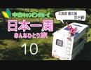 うめののたび10北海道~中古キャンピングカーで日本一周女ひとり旅~