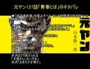 元ヤン137話「青春とは」のネタバレ