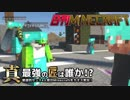 【日刊Minecraft】真・最強の匠は誰か!?絶望的センス4人衆がMinecraftをカオス実況第八十六話! thumbnail