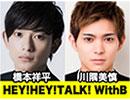 【ゲスト:谷口賢志】橋本祥平&川隅美慎 HEY!HEY!TALK! With B #14
