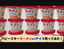 勇者の暇潰し☆ベビースターラーメンonアイス買ってみた!【食レポ】