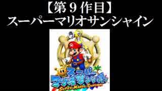 スーパーマリオサンシャイン実況 part1【ノンケのマリオゲームツアー】