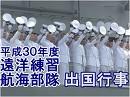 【海上自衛隊】平成30年度 遠洋練習航海部隊 出国行事[桜H30/5/29]