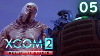 シリーズ未経験者にもおすすめ『XCOM2:WotC』プレイ講座第05回