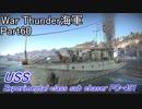 【War Thunder海軍】こっちの海戦の時間だ Part60【ゆっくり実況・アメリカ海軍】