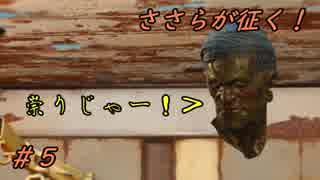 【Fallout4】 ささらが征く!MODな世紀末 【CeVIO実況】 第5回