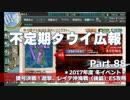 【ゆっくり実況】タウイ広報88 2017年度冬イベE5攻略
