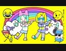 □ゆるいのとロボットで【い〜やい〜やい〜や】歌ってみた!!□