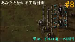 #8【解説】原油、それは第一の関門〔Factorio〕