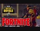【フォートナイト】最強の強者は誰か!?4人チームで「FORTNITE Battle Royale」♯9