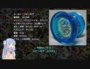 琴葉葵のヨーヨー解説 016 スピンギア・STEP2