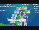 【ポン子ムーン】WEATHEROID TypeA Airi【20180529】