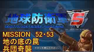 【地球防衛軍5】一般R、INF縛りでhageるM52・53【ゆっくり実況】