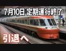 【特報】小田急 LSE 7月10日定期運行終了へ
