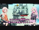 【KINGDOMS AND CASTLES】IAとONEの建国史【ARIA姉妹実況】#4