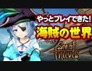 第33位:【Sea of Thieves】電脳少女シロ、海賊王になる!?【衝撃のラスト】 thumbnail