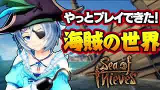 【Sea of Thieves】電脳少女シロ、海賊王になる!?【衝撃のラスト】