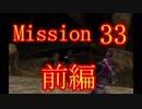 【地球防衛軍5】初心者、地球を守る団体に入団してみた☆31日目【実況】