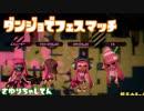【男女実況】竹ガールイネさんとフェスマッチ!【サンリオ第2週目】