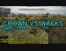 【WoT:クランウォーズ】CWE6-ギャンビット作戦- Episode15 byCROWN