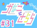 『かなことさらら』 #31【ラジオ版】