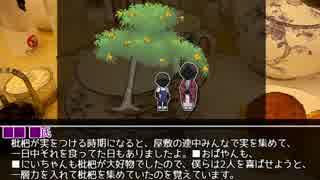 実る秋のSCP【果樹回】