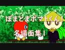 ぽまとまポマトくん!名場面集part1【自主制作アニメ】