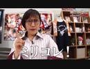 公式解説【ミリシタ塾】Lesson10『イベントを知り尽くす~その2~』「アイドルマスター ミリオンライブ! シアターデイズ」【ミリシタ塾】