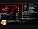 【ゆっくり実況】FF5低レベルABP0アイテム禁止縛り part31