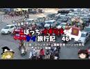 第83位:【ゆっくり】イギリス・タイ旅行記 46 空港→バンコク市内 タクシー解説 thumbnail