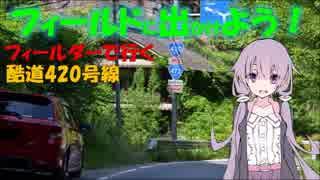 【フィールドに出かけよう!】フィールダーで行く 酷道420号線 part5【ゆかマキ車載】