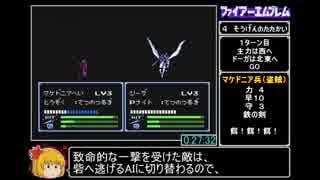 ファイアーエムブレム_暗黒竜と光の剣RTA_3時間32分18秒_Part2/7