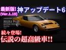 【実況】 最新アップデートで最高のコースと伝説の超高級車再び登場! グランツーリスモSPORT Part87