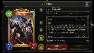 【シャドバ新カード】竜鎧の戦士とマルドゥークの庭園