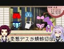 【実卓COC】村正派は「瓶詰の夢」を見るか?【刀剣乱舞】