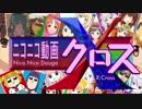 ニコニコ動画X(クロス) thumbnail