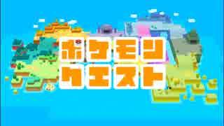 ソシャゲ風わちゃわちゃ探検RPG ポケモンクエスト【実況】 Part1