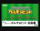 【BGM】ポケットサッカーリーグカルチョビット 全曲集(完全版)