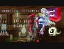 【SCP】チーム毘沙門出動指令!16【英雄物語 光と影】