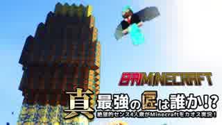 【日刊Minecraft】真・最強の匠は誰か!?絶望的センス4人衆がMinecraftをカオス実況第八十八話!