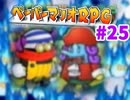 【実況】薄いマリオと厚いストーリー【ペーパーマリオRPG】 ページ25