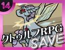 卍【クトゥルフRPG】SAVEを邪推しながら実況プレイ14