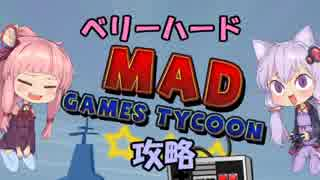 【VOICEROID】Mad Games Tycoon ベリーハ