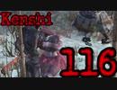 【Kenshi・βテスト実験版:0.98.29】KAMOtan卿の冒険Part116 最強ヤギ育成編【夜のお兄ちゃん実況】