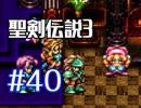 #40【聖剣伝説3】再び希望を担いでくる【実況プレイ】