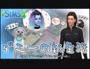 [The Sims4]ダニーの新生活~エイリアンに恋するおっさんの物語~#1