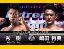 キックボクシング 2017.5.20【RISE 117】第1試合 スーパーフェザー級(-60kg)<秀樹 VS  嶋田将典>